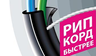 Производство новых продуктов Prysmian в России