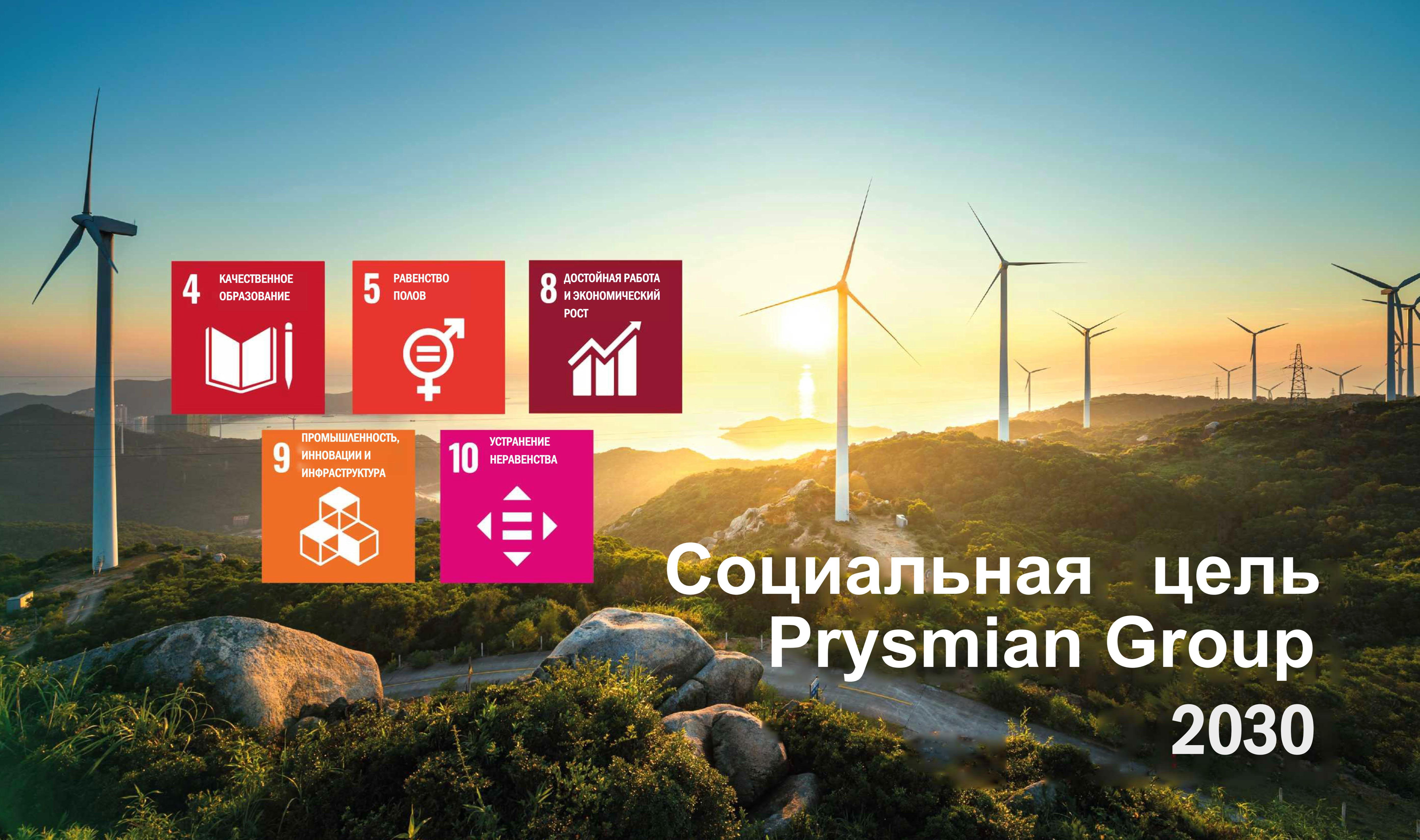 Prysmian Group повышает стремление к устойчивому развитию, следуя социальным целям